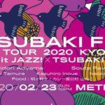 [イベント情報]Clubberia Party Info 20200223