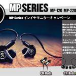 [DTMニュース]MACKIEのモニターイヤホン「MPシリーズ」購入で「CR-Budsシリーズ」プレゼント!