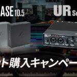 [DTMニュース]CubaseとオーディオインターフェイスURシリーズのセット購入キャンペーン!