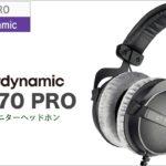 [DTMニュース]beyerdynamicの世界中のスタジオで使用されている定番モニターヘッドホン「DT770PRO」シリーズが値下げ価格で登場!