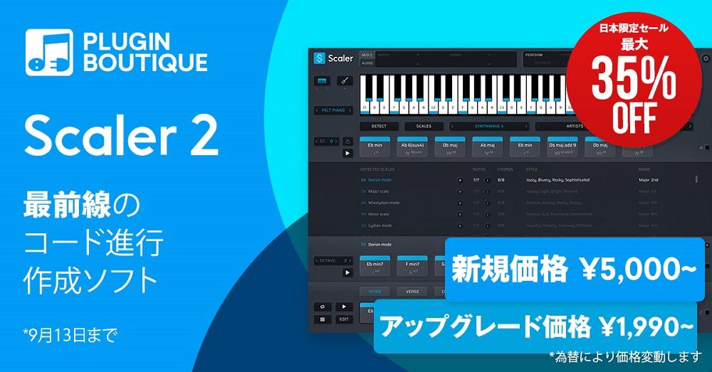 [DTMニュース]plugin-boutique-scaler2-jp-only-1