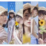 [ランキング]Billboard JAPAN 20200914