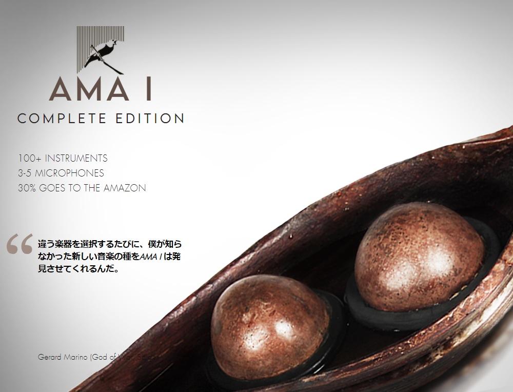 the-amazonic-ama-complete
